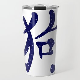 Chinese Year of the Dog Travel Mug