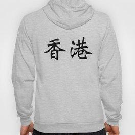 Chinese characters of Hong Kong Hoodie