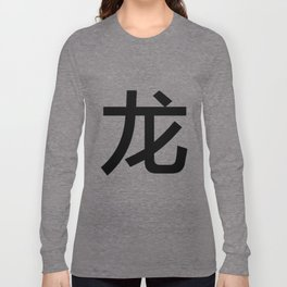 Chinese characters of Dragon Long Sleeve T-shirt