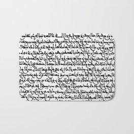 Ancient Arabic Script // White Bath Mat