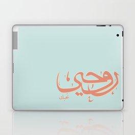 My Soul Loves You in Arabic Laptop & iPad Skin