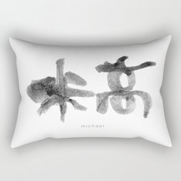 Name: Michael in Chinese word of Cantonese Translation Rectangular Pillow
