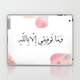 QURAN QUOTE Laptop & iPad Skin