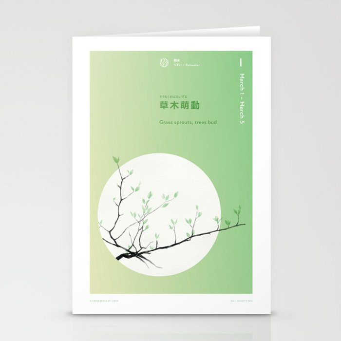 Grass Sprouts, Trees Bud Stationery Cards