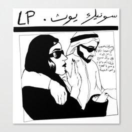 Goo | Emirati Edition Canvas Print