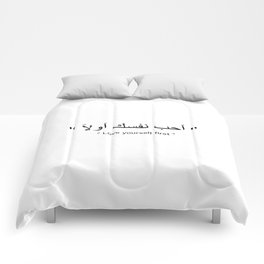 Love yourself first احب نفسك اولا arabic word new art love cute hot style arab translated your self Comforters