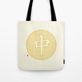 Chinese Character Centre / Zhong Tote Bag