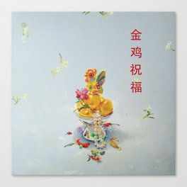 Year of the Rooster 金 雞 祝 福 Canvas Print
