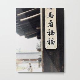 Hanok House Metal Print