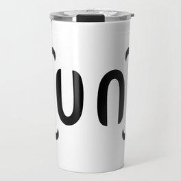 Ambigram Cunt Travel Mug