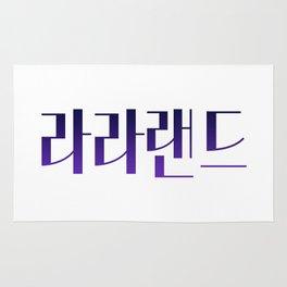LA LA LAND - Korean alphabet Rug