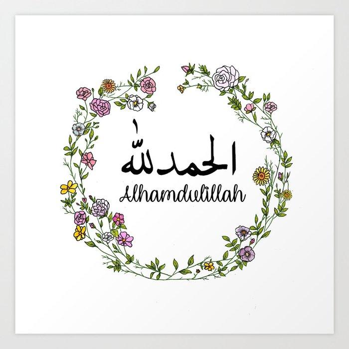 Alhamdulillah art print by laurenaiesha society6 alhamdulillah art print thecheapjerseys Image collections
