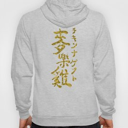 Chicken Nuggets in Chinese Japanese calligraphy Hoody