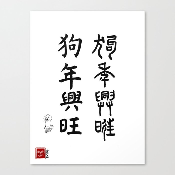 Prosperous Year Of the Dog - Chinese Calligraphy Canvas Print by ...