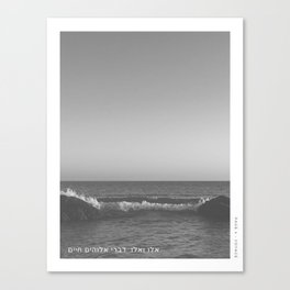 The One I Love - #1 Canvas Print