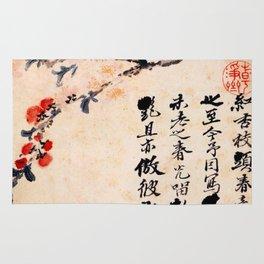 Sakura Blossoms and Kanji Script Rug