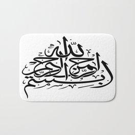 Basmallah In the name of God Most Merciful Most Gracious Bath Mat