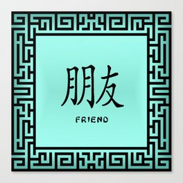 "Symbol ""Friend"" in Green Chinese Calligraphy Canvas Print"