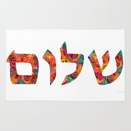 Shalom 12 - Jewish Hebrew Peace Letters Rug