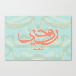 My Soul Loves You in Arabic Canvas Print