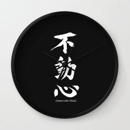 Fudoshin Japanese Kanji Meaning Immovable Mind Wall Clock