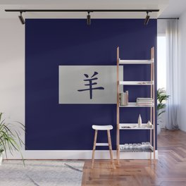 Chinese zodiac sign Goat blue Wall Mural
