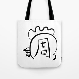 Chinese New Year of Rooster surname Chau Tote Bag