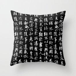 Ancient Chinese Manuscript // Black Throw Pillow