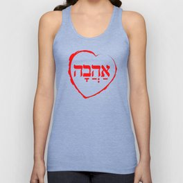 The Hebrew Set: AHAVA (=Love) Unisex Tank Top