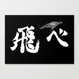Karasuno Fly Canvas Print