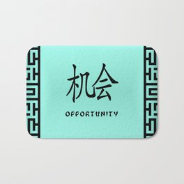 """Symbol """"Opportunity"""" in Green Chinese Calligraphy Bath Mat"""