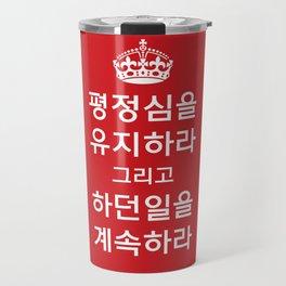 Keep Calm And Carry On - Korean alphabet Travel Mug