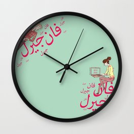 Arabic fangirl Calligraphy Wall Clock