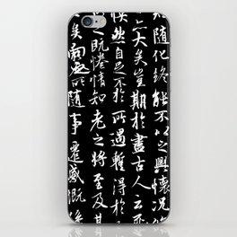 Ancient Chinese Manuscript // Black iPhone Skin