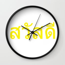 Thai Language Greeting in Thailand Sawadee Wall Clock