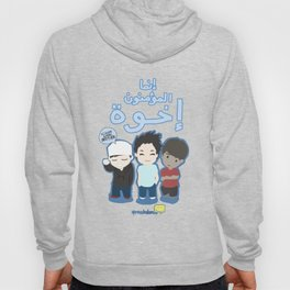 Muslims are Brothers Hoody