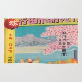 Japanese Festival for Gyoda, Japan Vintage Travel Poster Rug