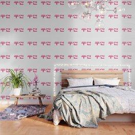 """KOREAN HANGUL """"BUSAN"""" GRAPHIC DESIGN Wallpaper"""