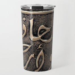 Arabic - Quran Travel Mug