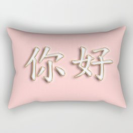 Ni hao typography Rectangular Pillow