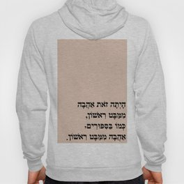Love at first sight (hebrew) אהבה ממבט ראשון Hoody