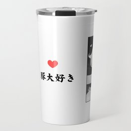 """ I Love Pigs "" Emelie Ahegao Design Travel Mug"
