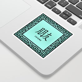 """Symbol """"Friend"""" in Green Chinese Calligraphy Sticker"""