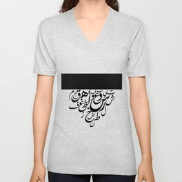 arabic letters 2 Unisex V-Neck