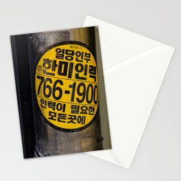 While in Korea Stationery Cards