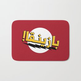 """BAZINGA!"" in Arabic — بازينقا! Bath Mat"