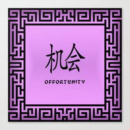 "Symbol ""Opportunity"" in Mauve Chinese Calligraphy Canvas Print"