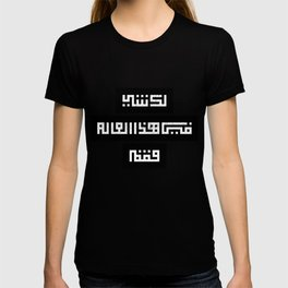 لك شي في هذا العالم فقم \ There is something for you in this world so get up T-shirt