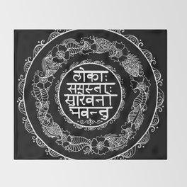 Square - Mandala - Mantra - Lokāḥ samastāḥ sukhino bhavantu - Black White Throw Blanket