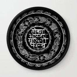 Square - Mandala - Mantra - Lokāḥ samastāḥ sukhino bhavantu - Black White Wall Clock
